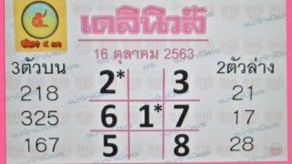 เลขเด่นแม่นๆ 3 ตัว 2 ตัว เลขเด็ด หวยเดลินิวส์ งวดวันที่ 16 ตุลาคม 2563