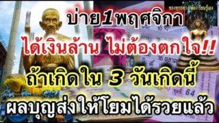 โชคลาภ 3 วันเกิดนี้ 1 พ.ย.63 ดวงคนรวยจับ ถูกหวย รับเงินก้อนโต