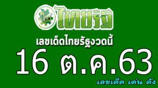 หวยเด็ดไทยรัฐ งวดประจำวันที่ 16 ต.ค 63 เน้นเจาะ 3 ตัว 2 ตัว ตรงๆ
