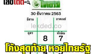 เลขเด็ด เลขดัง โค้งสุดท้าย หวยไทยรัฐ 30/12/63 เน้นๆ 2 ตัว 3 ตัว
