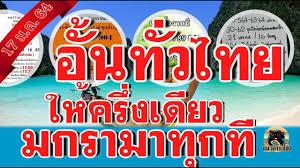 สรุปเลขยอด ชาวเน็ตนิยม งวดนี้ 17/1/64 อั้นบ่อยทั่วไทย ให้ครึ่งเดียว