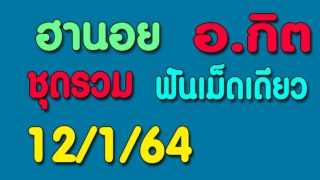 หวยฮานอย ชุดรวม ฟันเลขเด็ด เม็ดเดียว 12/1/64 เน้นๆ 3 ตัวตรง