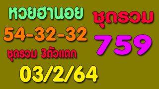 สูตรหวยหุ้น หวยฮานอย อ.กิต ฟัน 3 ตัวแม่นๆ 3/2/64 เน้น 2 ตัว 3 ตัว