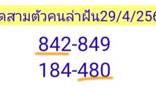 สูตรหวยลาวพัฒนา 29/4/64 เลขเด็ดชุดเด่น 2-3-4 ตัวตรง