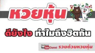 หวยหุ้นไทยหุ้นต่างประเทศ คืออะไร ทำไมฮิต!!แทงหวยหุ้นออนไลน์